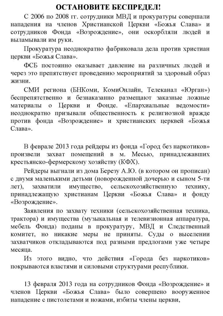 listovka_8_iyunya-2013